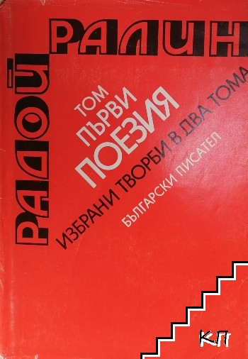 Избрани творби в два тома. Том 1: Поезия