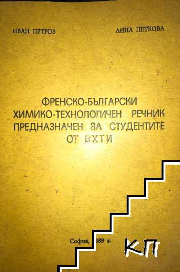 Френско-български химико-технологичен речник предназначен за студентите от ВХТИ