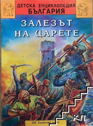 """Детска енциклопедия """"България"""" в десет книги. Книга 8: Залезът на царете"""