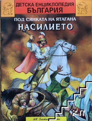 """Детска енциклопедия """"България"""" в десет книги. Книга 9: Под сянката на ятагана; Насилието"""