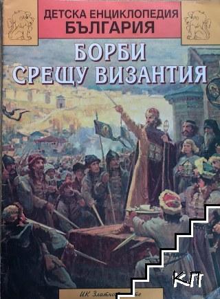 """Детска енциклопедия """"България"""" в десет книги. Книга 6: Борби срещу Византия"""