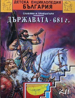 """Детска енциклопедия """"България"""" в десет книги. Книга 2: Държавата - 681 г."""