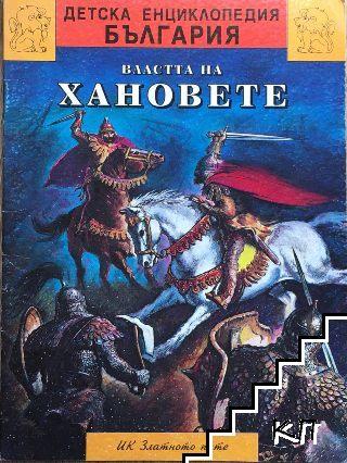 """Детска енциклопедия """"България"""" в десет книги. Книга 3: Властта на хановете"""