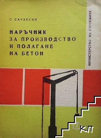 Наръчник за производство и полагане на бетон