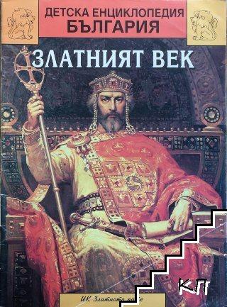"Детска енциклопедия ""България"" в десет книги. Книга 4: Златният век"