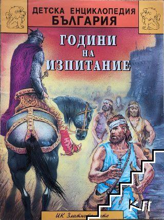 """Детска енциклопедия """"България"""" в десет книги. Книга 5: Години на изпитание"""