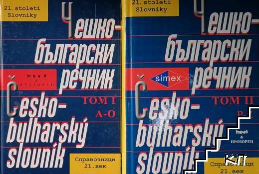 Чешко-български речник в два тома. Том 1-2