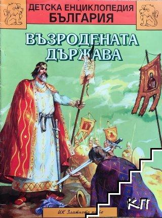 """Детска енциклопедия """"България"""" в десет книги. Книга 7: Възродената държава"""