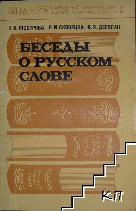 Беседы о русском слове