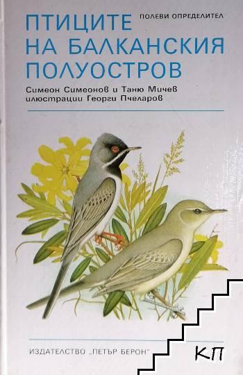 Птиците на Балканския полуостров