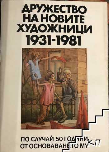 Дружество на новите художници (1931-1981)