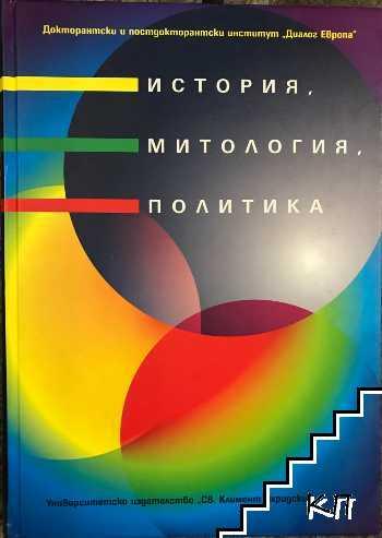 История, митология, политика