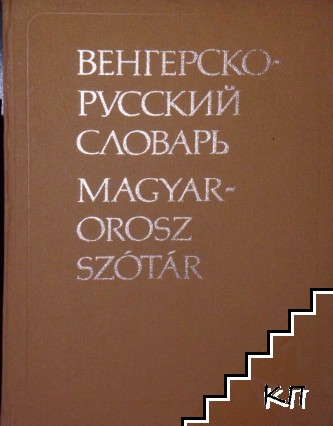 Венгерско-русский словарь