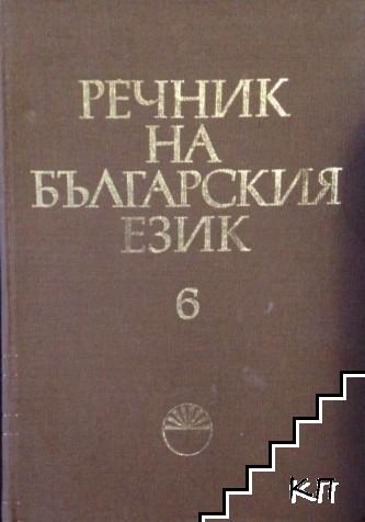 Речник на българския език в четиринадесет тома. Том 6: И-Й