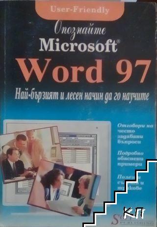 Опознайте Microsoft Word 97