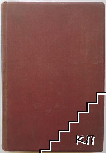 История на педагогиката. Томъ 1-2