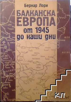Балканска Европа от 1945 до наши дни