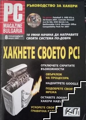 PC magazine Bulgaria. Бр. 8 / 2007