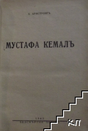 Мустафа Кемалъ