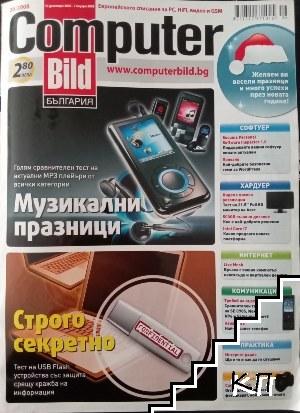 Computer Bild. Бр. 26 / 2008