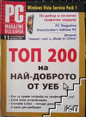 PC Magazine Bulgaria. Бр. 11 / 2007