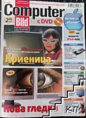 Computer Bild. Бр. 23 / 2007