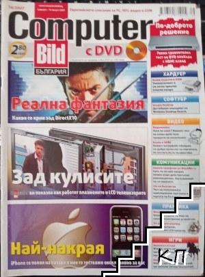 Computer Bild. Бр. 16 / 2007