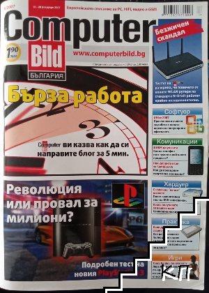 Computer Bild. Бр. 4 / 2007