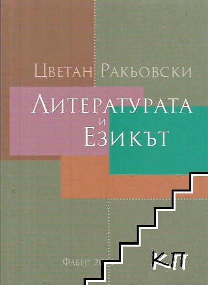 Литературата и езикът