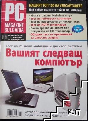 PC Magazine Bulgaria. Бр. 11 / 2008