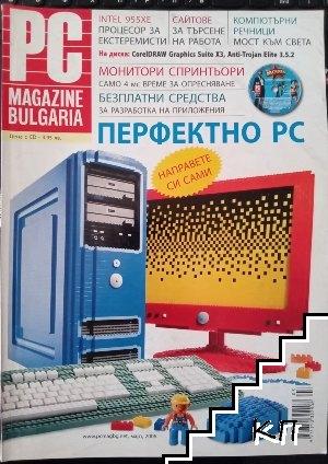 PC Magazine Bulgaria. Бр. 3 / 2006