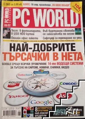 PC World. Бр. 6 / 2007