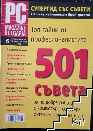 PC Magazine Bulgaria. Бр. 6 / 2008