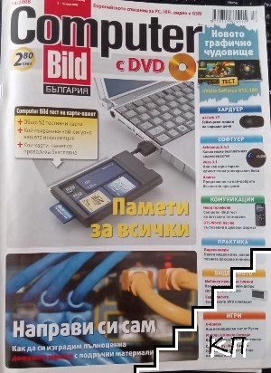 Computer Bild. Бр. 14 / 2008