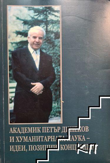 Академик Петър Динеков и хуманитарната наука - идеи, позиции, концепции