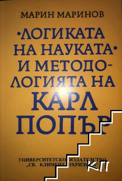 """""""Логиката на науката"""" и методологията на Карл Попър"""