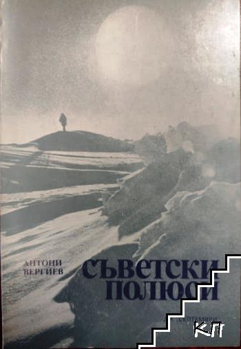 Съветски полюси