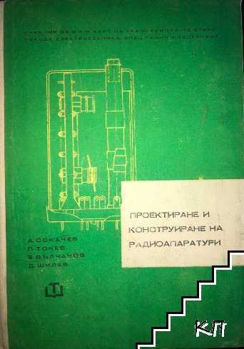 Проектиране и конструиране на радиоапаратури