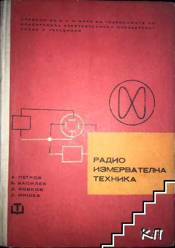 Радиоизмервателна техника