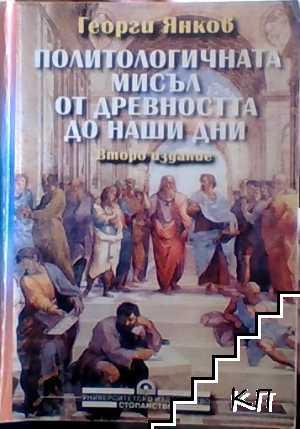 Политологичната мисъл от древността до наши дни