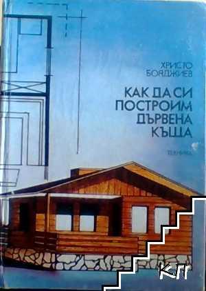 Как да си построим дървена къща