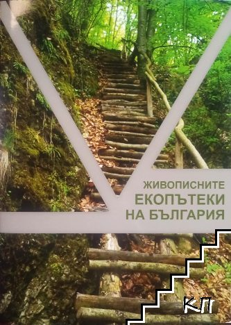 Живописните екопътеки на България