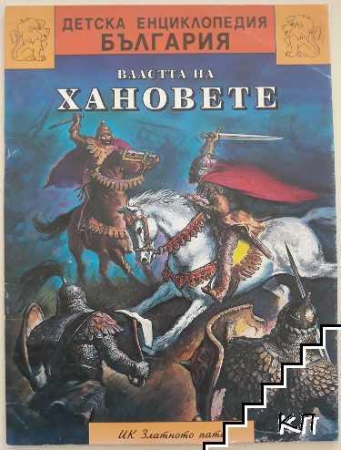 Детска енциклопедия България. Книга 3: Властта на хановете