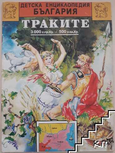 Детска енциклопедия България. Книга 1: Траките