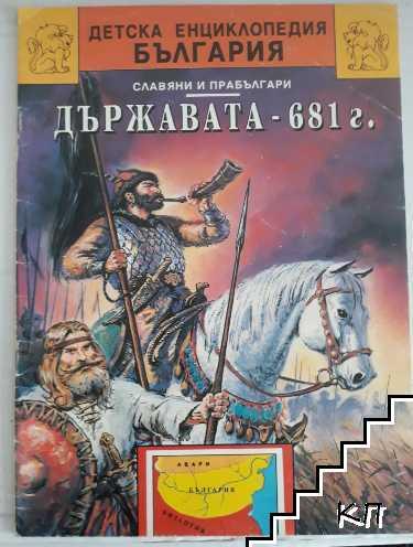 Детска енциклопедия България. Книга 2: Славяни и прабългари. Държавата - 681 г.