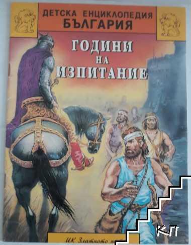 Детска енциклопедия България. Книга 5: Години на изпитание