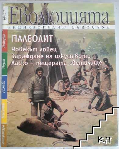Енциклопедия Larousse. Еволюцията. Бр. 7 / 1996