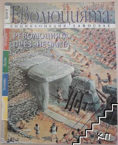 Енциклопедия Larousse. Еволюцията. Бр. 8 / 1996