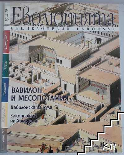 Енциклопедия Larousse. Еволюцията. Бр. 10 / 1996