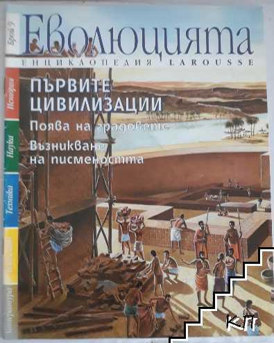 Енциклопедия Larousse. Еволюцията. Бр. 9 / 1996